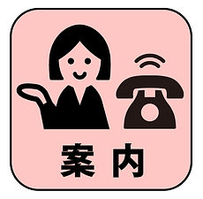 アイコン_案内02.jpg