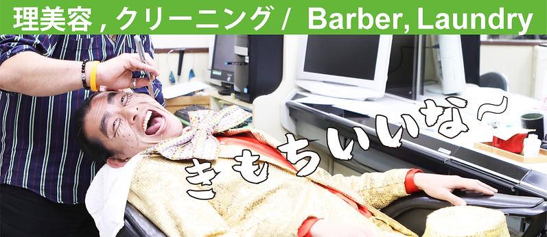 バナー_理美容_edited.jpg