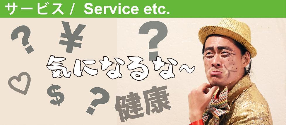 バナー_サービス_edited.jpg