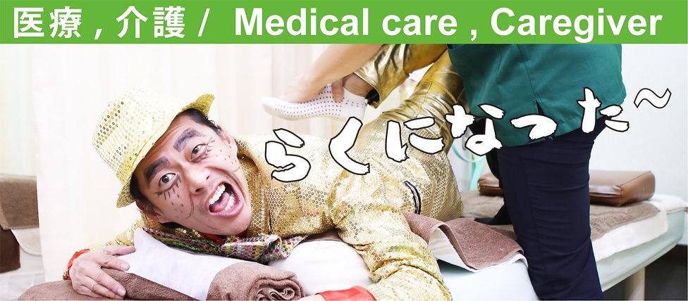 バナー_医療_edited.jpg
