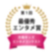 エンタメコンテスト_最優秀賞.jpg