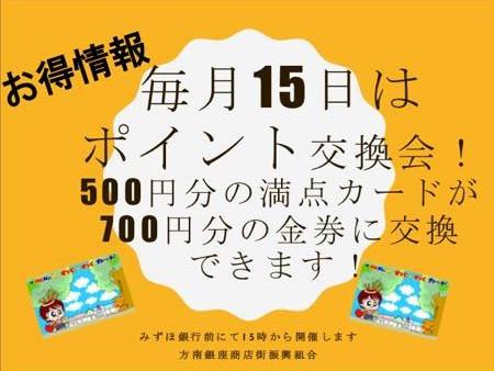 毎月15日はポイント交換会!本日15時から開催しまーす!