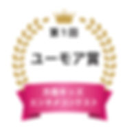 エンタメコンテスト_ユーモア賞.jpg