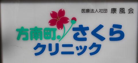 方南さくらクリニック_edited.jpg