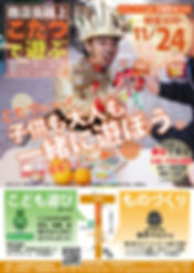 20191124_方南町まつり_こたつポスター.jpg