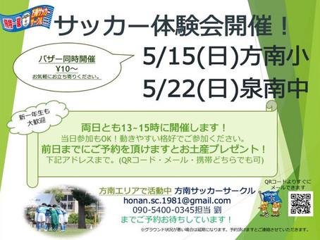地域のミニ情報!今週の日曜はバザー同時開催でサッカー体験会が方南小学校であります!