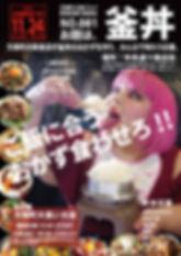 20191124_大食いポスターai.jpg
