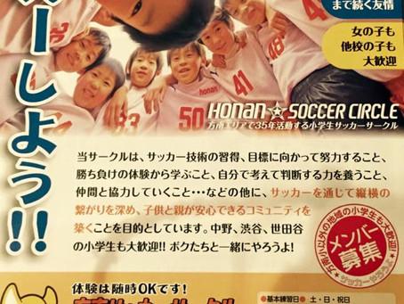 地域のミニ情報!日曜日にサッカー体験会があります!