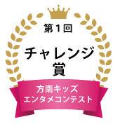 エンタメコンテスト_チャレンジ賞.jpg