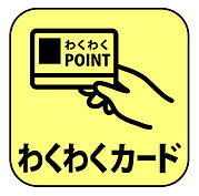 アイコン_わくわくカード02.jpg