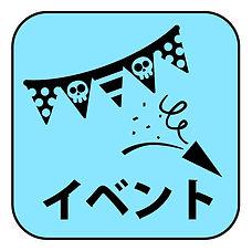 アイコン_イベント02.jpg