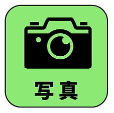 アイコン_写真02.jpg