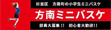 バナー_ミニバスケ.jpg