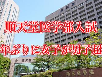 【医学部入試】順天堂大学で女子が男子を超える合格率に!
