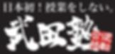 武田塾三軒茶屋校|世田谷線・田園都市線の予備校