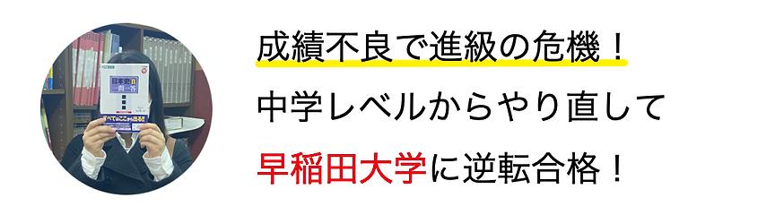 合格体験記_居藤さん.png