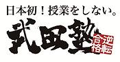 武田塾アイコン.png