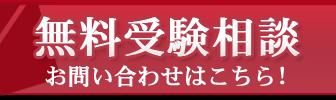 個別指導塾vs武田塾!どちらがいいの?