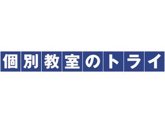 個別教室のトライの特徴、評判・口コミ