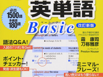 【大学受験】オススメ英単語帳をレベル別に紹介!