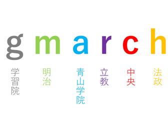 MARCHへの参考書ルート〜まとめ編〜【キャンパス・学部】