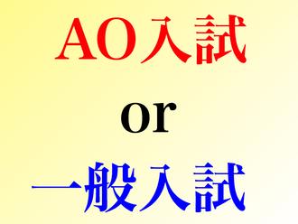 【大学受験相談】AO入試と一般入試どっちがいい?【留学経験者】