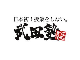 【無料受験相談】武田塾茂原校 新規開校イベント開催!