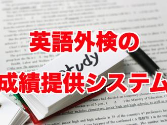 【新入試】英語外部検定の成績提供システムの仕組みを解説