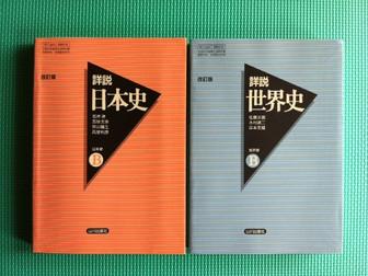 文系社会科の科目選択、世界史・日本史・政治経済どれにしたらいい?