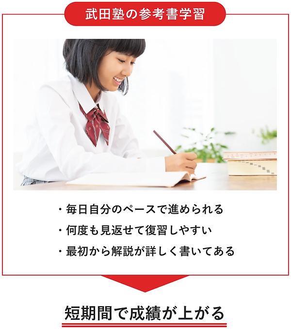 武田塾の参考書学習1.png