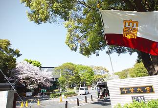 千葉大学2.png