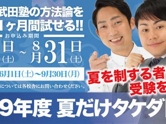 武田塾の夏期講習!?夏だけの特別コースを紹介!料金は?