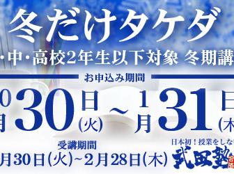 武田塾の冬期講習?冬だけタケダを茂原校でも開催!