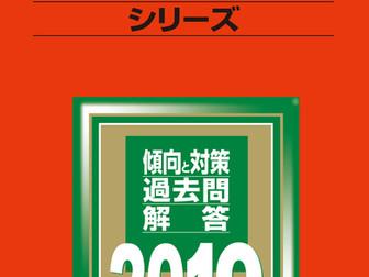 直前期の大学受験勉強法〜英語編〜