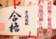 武田塾三軒茶屋校の合格実績・合格体験記