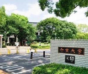 千葉大学について知ろう!