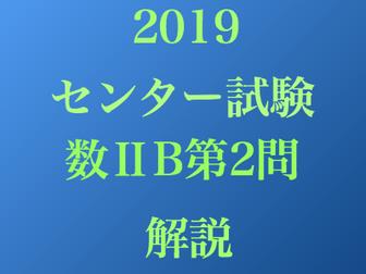 2019年度センター試験数学ⅡB第2問の解説