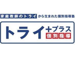 個別指導塾トライプラスの特徴、評判・口コミ