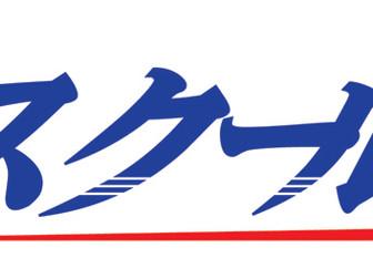 茂原駅 スクールIEについて