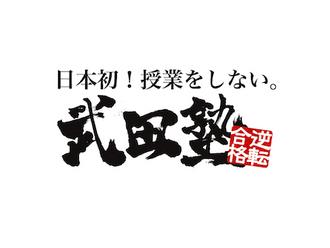 武田塾三軒茶屋校が塾紹介サイト「じゅくみ〜る」で紹介されました!