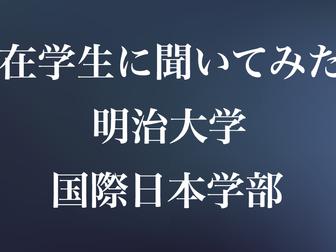 【在学生の声】明治大学国際日本学部の魅力・特徴と不満