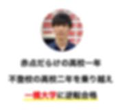 合格実績_一橋上田くん2.png