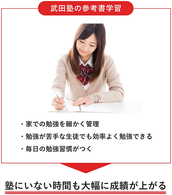 武田塾の参考書学習2.png