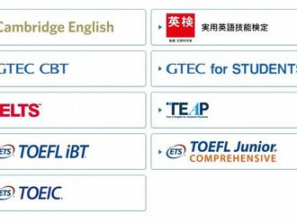 英語四技能試験の日程一覧表【2020年最新版】