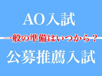 AO・公募推薦の人は一般入試の勉強どうする?間に合うの?