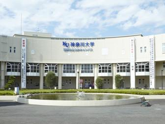 【最大800万円給付】神奈川大学、給費生試験の出願受付を開始