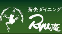 【絶品卵かけご飯!】蕎麦ダイニングRyu庵【茂原食レポ】