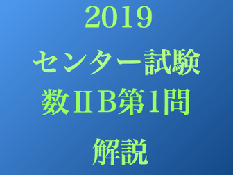 【解答速報】2019年度センター試験数学ⅡB第1問の解答・解説