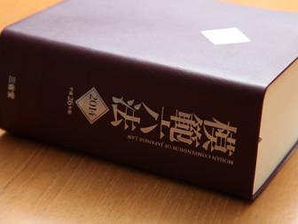 関東の法律が学べる私立大学偏差値一覧【法学部・政治経済学部】