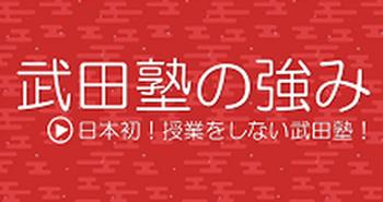武田塾の強み.png